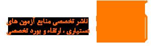 انتشارات گزینه پارسیان طب